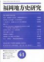 第十五代横綱 梅ヶ谷藤太郎詳伝