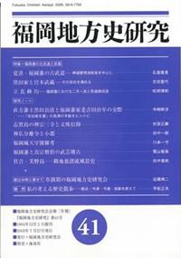 福岡地方史研究 41号