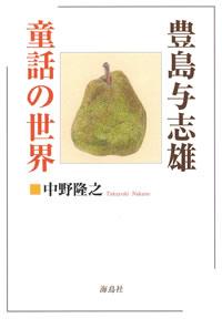 豊島与志雄 童話の世界