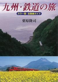 九州・鉄道の旅
