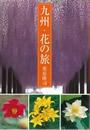 九州・花の旅