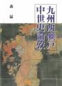 九州西瀬戸中世史論攷
