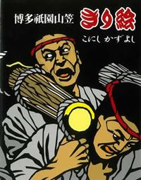 博多祇園山笠 きり絵