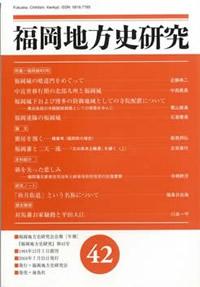 福岡地方史研究 42号