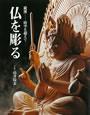 仏師と訪ねる九州の仏像4