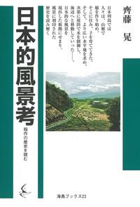 日本的風景考