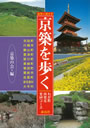 北九州歴史散歩【豊前編】