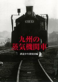 九州の蒸気機関車