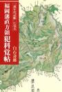 福岡地方史研究 45号