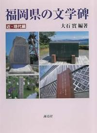 福岡県の文学碑 近・現代編