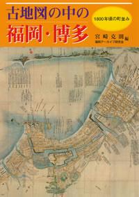 古地図の中の福岡・博多