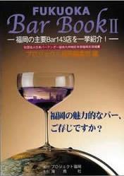 FUKUOKA Bar Book 2