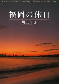 福岡の休日