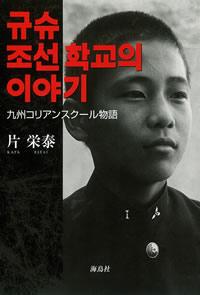 九州コリアンスクール物語