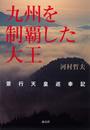 志は、天下 柳川藩最後の家老・立花壱岐 5
