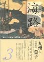 福岡地方史研究 48号
