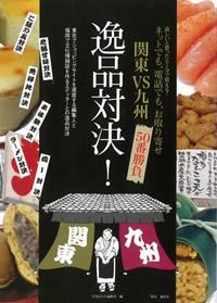 逸品対決!関東VS九州 50番勝負