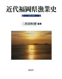 近代福岡県漁業史
