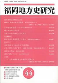 福岡地方史研究 44号