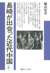 長崎が出会った近代中国