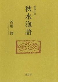 雑詠日記 秋水泡語