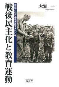戦後民主化と教育運動