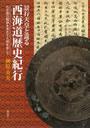 景行天皇と巡る西海道歴史紀行