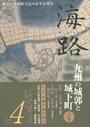 古写真で読み解く福岡城