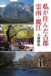 私が住んだ古都 雲南・麗江