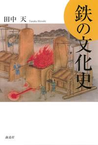 鉄の文化史