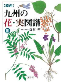 原色 九州の花・実図譜 III