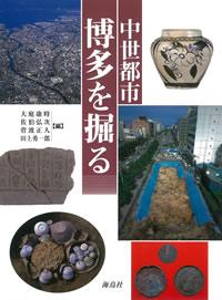 中世都市・博多を掘る