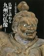 仏師と訪ねる九州の仏像1