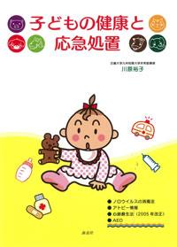 子どもの健康と応急処置