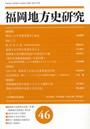 中世九州の政治・文化史