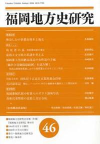 福岡地方史研究 46号