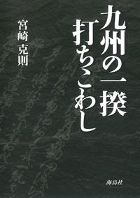 九州の一揆・打ちこわし