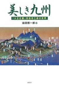 美しき九州 「大正広重」吉田初三郎の世界