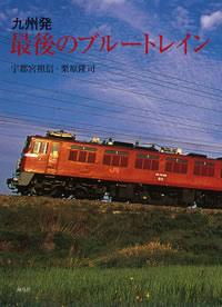 九州発最後のブルートレイン