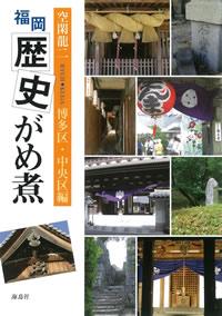 福岡歴史がめ煮 博多区・中央区編