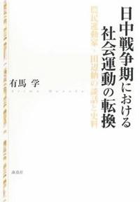 日中戦争期における社会運動の転換