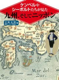 ケンペルやシーボルトたちが見た九州、そしてニッポン