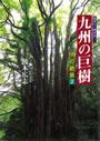 月の兎と行く 九州100温泉