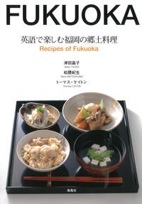英語で楽しむ福岡の郷土料理