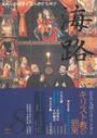 福岡とキリスト教