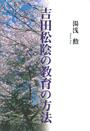 吉田松陰の教育の方法