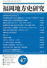 福岡地方史研究 47号