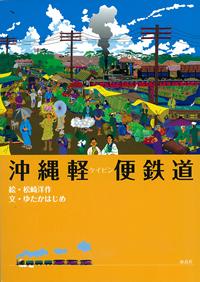 沖縄軽便鉄道