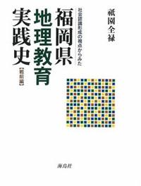 福岡県地理教育実践史 戦前編