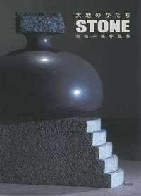 大地のかたち Stone